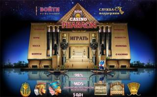 Казино Фараон – отличный выбор для любителей азарта