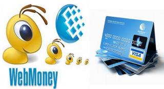 Вывод WebMoney на карту Visa: как это можно сделать быстро и выгодно?